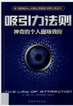 吸引力法则神奇的个人磁场效应PDF版