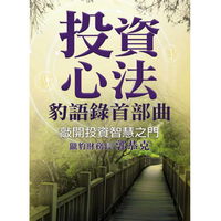 投资心法豹语录首部曲pdf免费版高清版