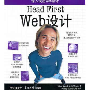 深入浅出Web设计中文版PDF电子书下载完整高清版