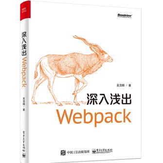 深入浅出WebpackPDF电子书百度云下载完整高清版