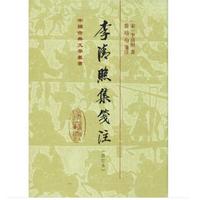 李清照集笺注pdf免费版完整版