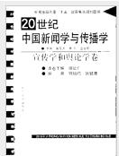 20世纪中国新闻学与传播学宣传学和舆论学卷PDF版完整版