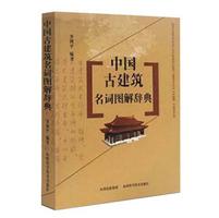 中国古建筑名词图解辞典电子版免费版高清完整版