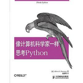像计算机科学家一样思考python PDF下载完整版