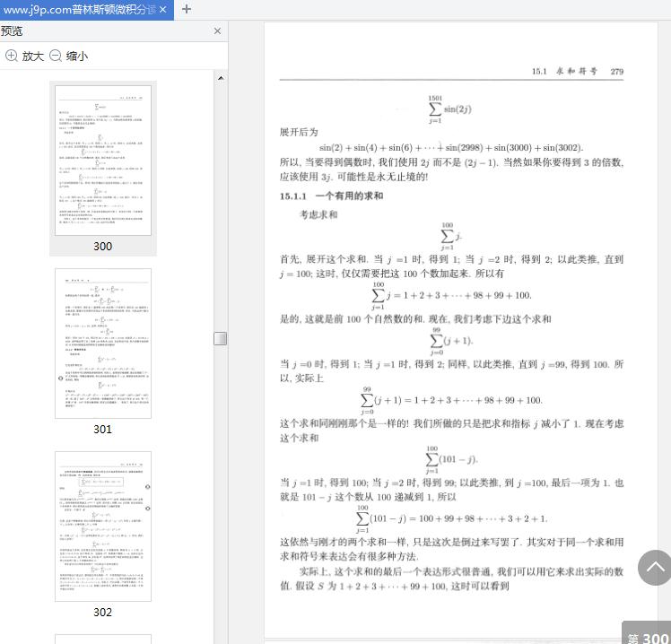 普林斯顿微积分读本修订版pdf免费版截图1