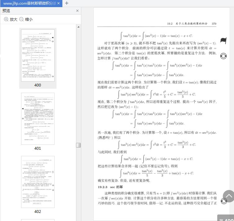 普林斯顿微积分读本修订版pdf免费版截图2
