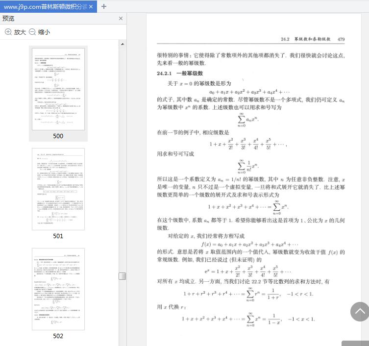 普林斯顿微积分读本修订版pdf免费版截图3