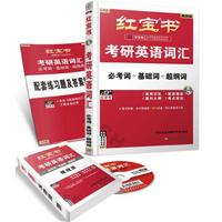 2015红宝书考研英语词汇电子版epub免费版高清版