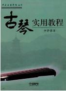 古琴实用教程PDF免费版