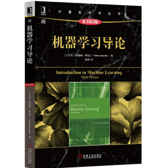 机器学习导论原书第三版PDF电子书下载免费版