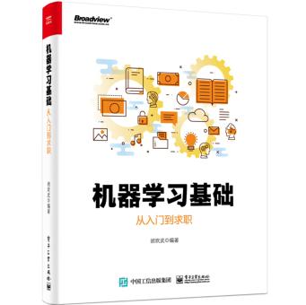 机器学习基础从入门到求职电子书PDF下载