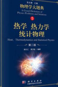 物理学大题典(热学热力学统计物理)PDF百度云完整版