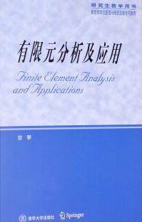 有限元分析及应用PDF版高清完整版