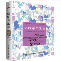 心理学与生活第19版免费版高清全彩