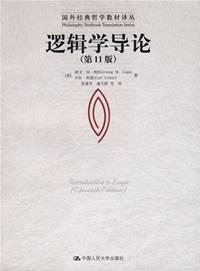逻辑学导论11版pdf网盘完整免费版