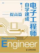 电子工程师自学速成提高篇pdf完整版
