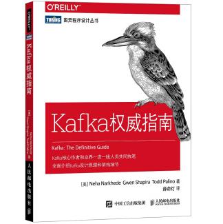 Kafka权威指南豆瓣PDF电子书下载完整高清版