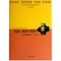 枪炮病菌与钢铁人类社会的命运pdf免费版高清版