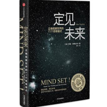 定见未来正确观察世界的11个思维模式PDF电子书下载