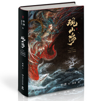 观山海pdf高清全彩免费版