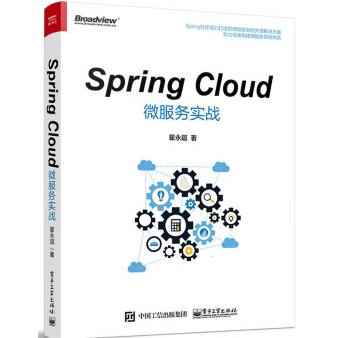 SpringCloud微服务实战第二版PDF电子书下载