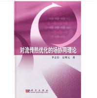 对流传热优化的场协同理论pdf免费版