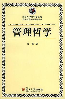 管理哲学必修课套装6册epub+mobi+azw3版电子书打包免费下载免费完整版