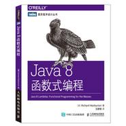 Java 8函数式编程pdf免费版高清完整版