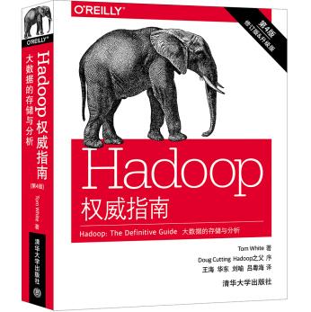 Hadoop权威指南大数据的存储与分析第四版PDF下载升级修订版
