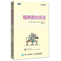 程序员的英语pdf免费版完整版