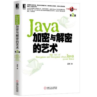 Java加密与解密的艺术第二版电子版PDF电子书下载