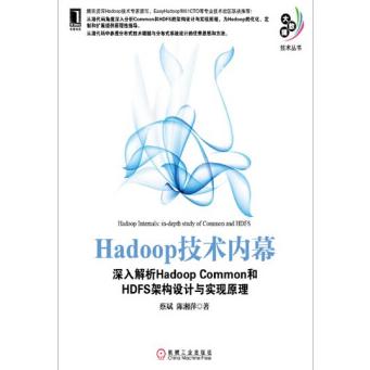 Hadoop技术内幕PDF电子书下载免费版