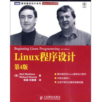 Linux程序设计第四版PDF电子书下载完整高清版