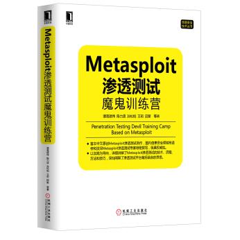 Metasploit渗透测试魔鬼训练营豆瓣PDF电子书下载