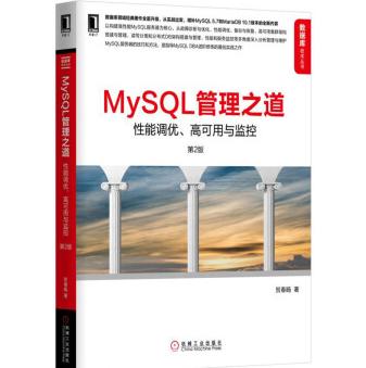 MySQL管理之道性能调优高可用与监控第2版PDF下载