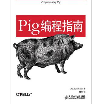 Pig编程指南PDF电子书下载完整高清版