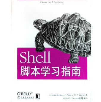 Shell脚本学习指南PDF电子书下载免费版