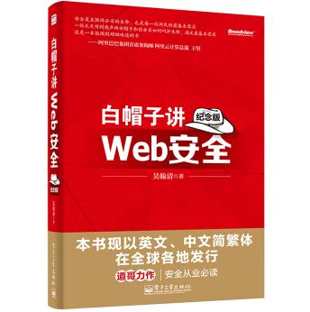 白帽子讲Web安全PDF电子书下载纪念版