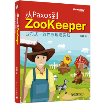 从Paxos到Zookeeper分布式一致性原理与实践豆瓣