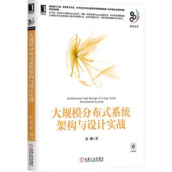 大规模分布式系统架构与设计实战豆瓣PDF电子版下载