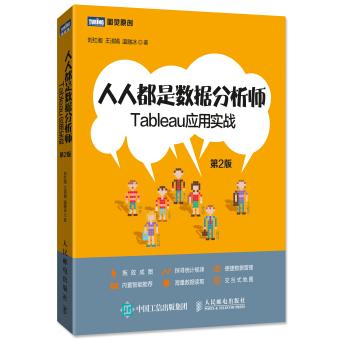 人人都是数据分析师Tableau应用实战第2版电子版