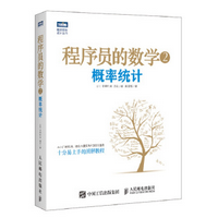 程序员的数学2概率统计pdf免费版高清完整版