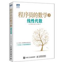 程序员的数学3线性代数pdf免费版高清版