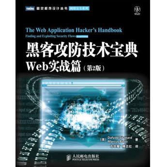 黑客攻防技术宝典Web实战篇第2版电子书PDF下载