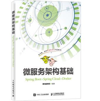 微服务架构基础黑马程序员PDF电子书下载完整高清版
