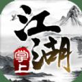 掌上江湖手游1.0最新版