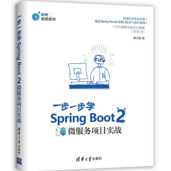 一步一步学SpringBoot2微服务项目实战PDF电子书下载
