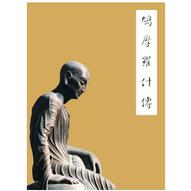 鸠摩罗什传奇电子书免费版pdf+epub+mobi+doc高清版