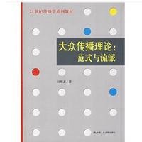 大众传播理论范式与流派pdf免费版pdf+epub高清版