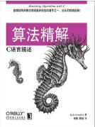 算法精解: C语言描述pdf中文免费版